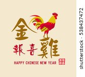 chinese new year design with... | Shutterstock .eps vector #538437472