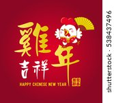 chinese new year design with... | Shutterstock .eps vector #538437496