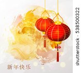 chinese  festive traditional... | Shutterstock . vector #538500322