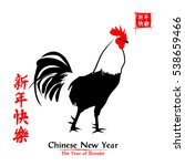 rooster chinese new year 2017 | Shutterstock .eps vector #538659466