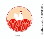 rooster chinese new year poster ... | Shutterstock .eps vector #538683895