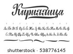 cyrillic alphabet. title in...   Shutterstock .eps vector #538776145