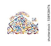 arabic calligraphy almighty god ... | Shutterstock . vector #538928476