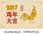 chinese greeting card.... | Shutterstock . vector #539065516