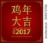 chinese greeting card.... | Shutterstock . vector #539073706