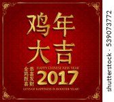 chinese greeting card.... | Shutterstock . vector #539073772
