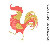 rooster symbol of 2017 new year.... | Shutterstock .eps vector #539417296