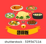 happy chinese new year reunion... | Shutterstock .eps vector #539567116