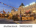 moscow  russia   december 20 ... | Shutterstock . vector #540026302
