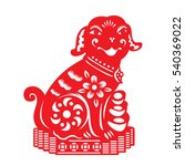 red paper cut a dog zodiac on... | Shutterstock .eps vector #540369022