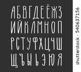 russian script font. cyrillic... | Shutterstock .eps vector #540637156