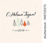 happy new year illustration... | Shutterstock .eps vector #540725272