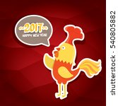 happy chinese new year 2017... | Shutterstock .eps vector #540805882