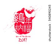 year of rooster | Shutterstock .eps vector #540890245