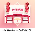 chinese new year building... | Shutterstock .eps vector #541204258