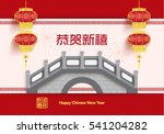 chinese new year building... | Shutterstock .eps vector #541204282