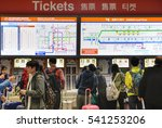 osaka  japan   november 16 ... | Shutterstock . vector #541253206