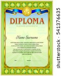 sport diploma template in green ... | Shutterstock .eps vector #541376635