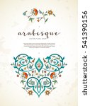 vector vintage decor  ornate... | Shutterstock .eps vector #541390156