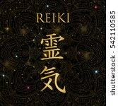 sacred geometry. reiki symbol.... | Shutterstock .eps vector #542110585