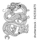 dragon coloring book for adults ... | Shutterstock . vector #542531875