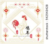 rooster year 2017 of chinese... | Shutterstock .eps vector #542543428