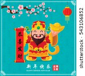 vintage chinese new year poster ... | Shutterstock .eps vector #543106852