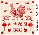 calligraphy 2017. happy chinese ... | Shutterstock .eps vector #543117832