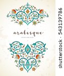 vector vintage decor  ornate... | Shutterstock .eps vector #543139786