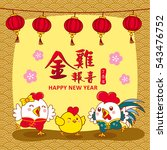 chinese new year design. cute... | Shutterstock .eps vector #543476752