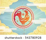 chinese new year 2017 greeting... | Shutterstock .eps vector #543780928