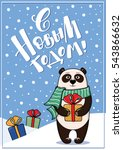 greeting card with panda  gifts ... | Shutterstock .eps vector #543866632