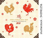 chinese new year background... | Shutterstock .eps vector #543981256