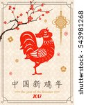 chinese new year background... | Shutterstock .eps vector #543981268