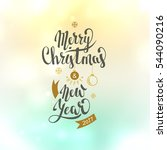 merry christmas and happy new... | Shutterstock .eps vector #544090216