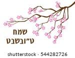 tu bishvat greeting card ... | Shutterstock .eps vector #544282726