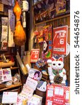 Small photo of TOKYO, JAPAN - DECEMBER 31, 2015: Shop in Yanaka Ginza is traditional shopping street, The district is known for old town ambience reminiscent of Tokyo from past decades.