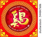 chinese calligraphy ji   ... | Shutterstock .eps vector #544847686