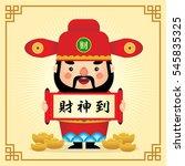 cute cartoon chinese god of... | Shutterstock .eps vector #545835325