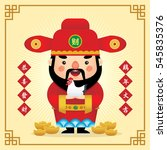 cute cartoon chinese god of... | Shutterstock .eps vector #545835376