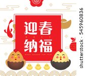 2017 chinese new year greeting... | Shutterstock .eps vector #545960836