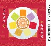 yu sheng or lou sang is a... | Shutterstock .eps vector #546429532
