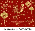 new year 2017 on the chinese... | Shutterstock .eps vector #546504796