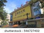 beijing china   october 28 ... | Shutterstock . vector #546727402