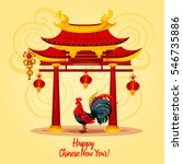 Chinese New Year Rooster...