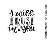 i will trust in you   modern... | Shutterstock .eps vector #546809488