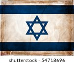 Grunge Flag Series    Israel