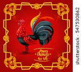 chinese new year rooster... | Shutterstock .eps vector #547530862