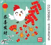 vintage chinese new year poster ... | Shutterstock .eps vector #548063722