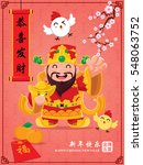 vintage chinese new year poster ... | Shutterstock .eps vector #548063752